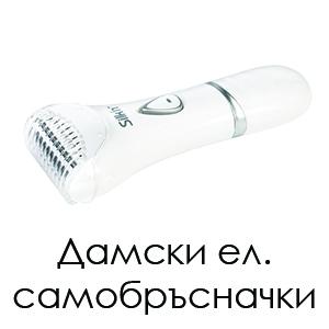damski_samobrusnacki