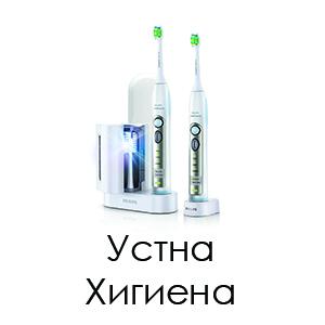 ustna higiena